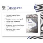 Термо-пакет для хранения клея малый