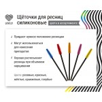 Щёточки для ресниц силиконовые