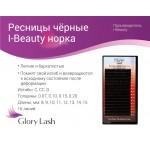 Ресницы I-Beauty (МИКС)