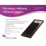 Ресницы I-Beauty (отдельные длины)