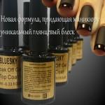 BlueSky GLOSSY TOP 10 ml (глянец)