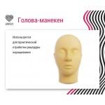 Голова манекен для наращивания ресниц